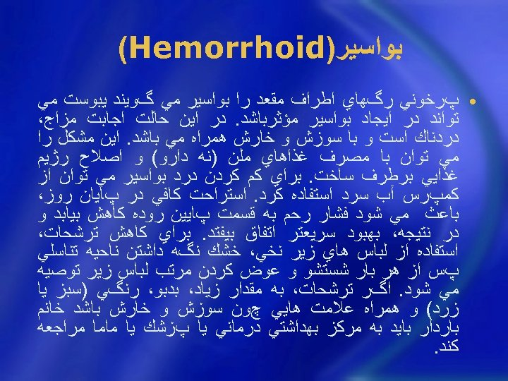 ﺑﻮﺍﺳﻴﺮ) (Hemorrhoid • پﺮﺧﻮﻧﻲ ﺭگﻬﺎﻱ ﺍﻃﺮﺍﻑ ﻣﻘﻌﺪ ﺭﺍ ﺑﻮﺍﺳﻴﺮ ﻣﻲ گﻮﻳﻨﺪ ﻳﺒﻮﺳﺖ ﻣﻲ