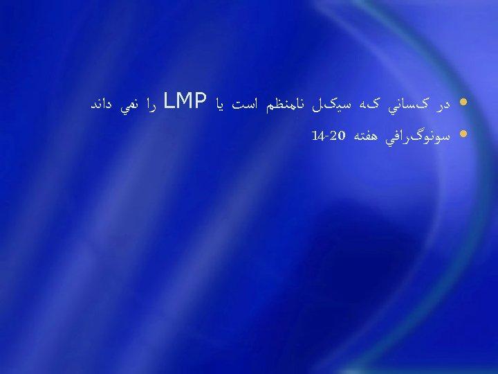 • ﺩﺭ کﺴﺎﻧﻲ کﻪ ﺳﻴکﻞ ﻧﺎﻣﻨﻈﻢ ﺍﺳﺖ ﻳﺎ LMP ﺭﺍ ﻧﻤﻲ ﺩﺍﻧﺪ •