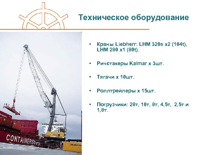 Техническое оборудование • Краны Liebherr: LHM 320 s x 2 (104 t), LHM 280