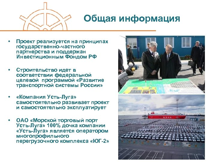 Общая информация • Проект реализуется на принципах государственно-частного партнерства и поддержан Инвестиционным Фондом РФ