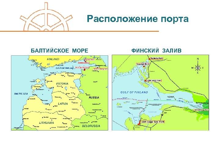 Расположение порта БАЛТИЙСКОЕ МОРЕ ФИНСКИЙ ЗАЛИВ