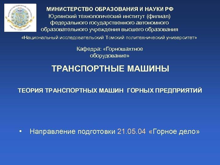 МИНИСТЕРСТВО ОБРАЗОВАНИЯ И НАУКИ РФ Юргинский технологический институт (филиал) федерального государственного автономного образовательного учреждения