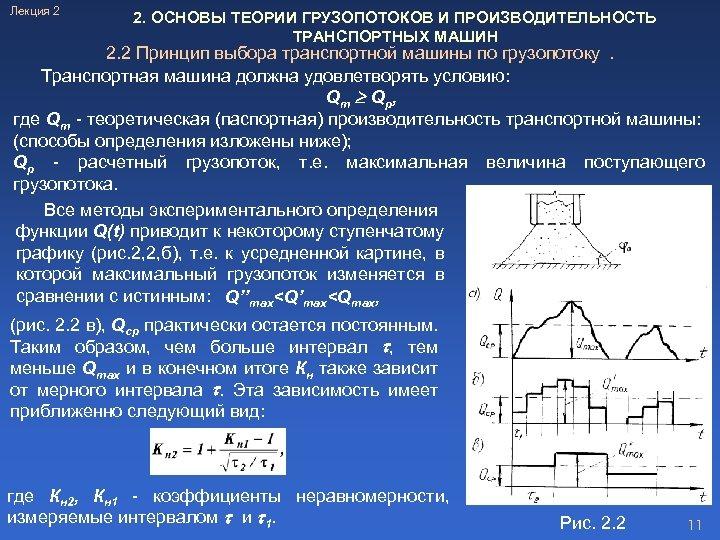 Лекция 2 2. ОСНОВЫ ТЕОРИИ ГРУЗОПОТОКОВ И ПРОИЗВОДИТЕЛЬНОСТЬ ТРАНСПОРТНЫХ МАШИН 2. 2 Принцип выбора