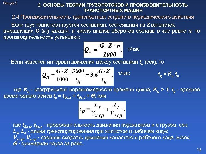 Лекция 2 2. ОСНОВЫ ТЕОРИИ ГРУЗОПОТОКОВ И ПРОИЗВОДИТЕЛЬНОСТЬ ТРАНСПОРТНЫХ МАШИН 2. 4 Производительность транспортных