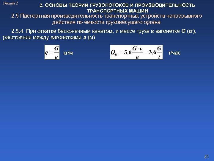Лекция 2 2. ОСНОВЫ ТЕОРИИ ГРУЗОПОТОКОВ И ПРОИЗВОДИТЕЛЬНОСТЬ ТРАНСПОРТНЫХ МАШИН 2. 5 Паспортная производительность