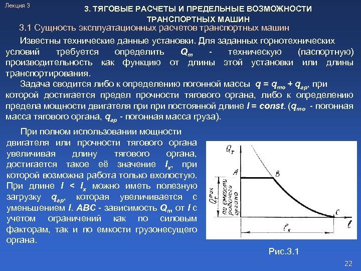 Лекция 3 3. ТЯГОВЫЕ РАСЧЕТЫ И ПРЕДЕЛЬНЫЕ ВОЗМОЖНОСТИ ТРАНСПОРТНЫХ МАШИН 3. 1 Сущность эксплуатационных