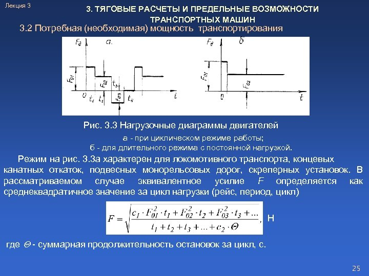 Лекция 3 3. ТЯГОВЫЕ РАСЧЕТЫ И ПРЕДЕЛЬНЫЕ ВОЗМОЖНОСТИ ТРАНСПОРТНЫХ МАШИН 3. 2 Потребная (необходимая)