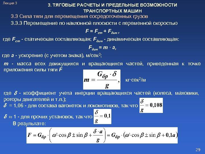 Лекция 3 3. ТЯГОВЫЕ РАСЧЕТЫ И ПРЕДЕЛЬНЫЕ ВОЗМОЖНОСТИ ТРАНСПОРТНЫХ МАШИН 3. 3 Сила тяги
