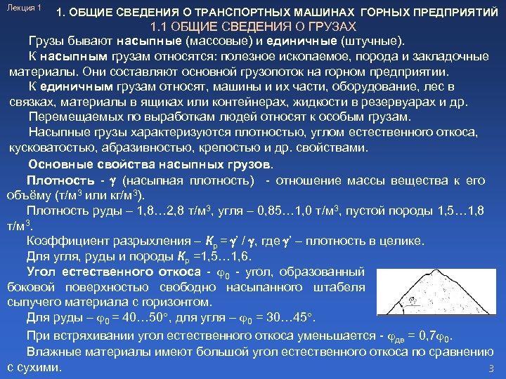 Лекция 1 1. ОБЩИЕ СВЕДЕНИЯ О ТРАНСПОРТНЫХ МАШИНАХ ГОРНЫХ ПРЕДПРИЯТИЙ 1. 1 ОБЩИЕ СВЕДЕНИЯ