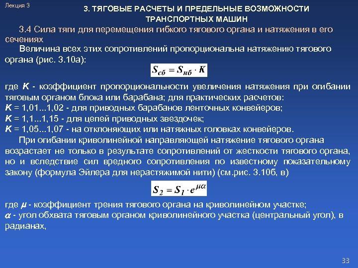 Лекция 3 3. ТЯГОВЫЕ РАСЧЕТЫ И ПРЕДЕЛЬНЫЕ ВОЗМОЖНОСТИ ТРАНСПОРТНЫХ МАШИН 3. 4 Сила тяги