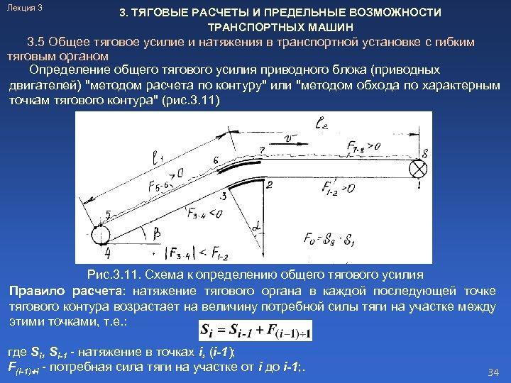 Лекция 3 3. ТЯГОВЫЕ РАСЧЕТЫ И ПРЕДЕЛЬНЫЕ ВОЗМОЖНОСТИ ТРАНСПОРТНЫХ МАШИН 3. 5 Общее тяговое