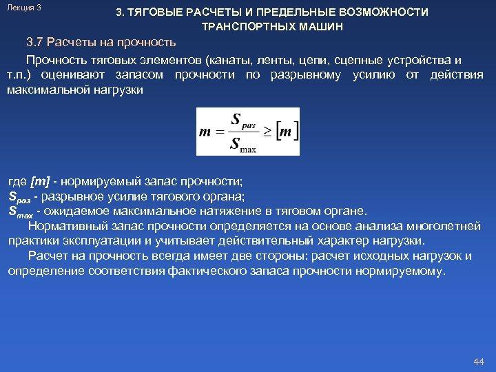 Лекция 3 3. ТЯГОВЫЕ РАСЧЕТЫ И ПРЕДЕЛЬНЫЕ ВОЗМОЖНОСТИ ТРАНСПОРТНЫХ МАШИН 3. 7 Расчеты на