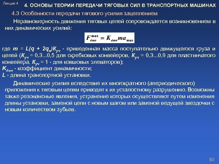 Лекция 4 4. ОСНОВЫ ТЕОРИИ ПЕРЕДАЧИ ТЯГОВЫХ СИЛ В ТРАНСПОРТНЫХ МАШИНАХ 4. 3 Особенности