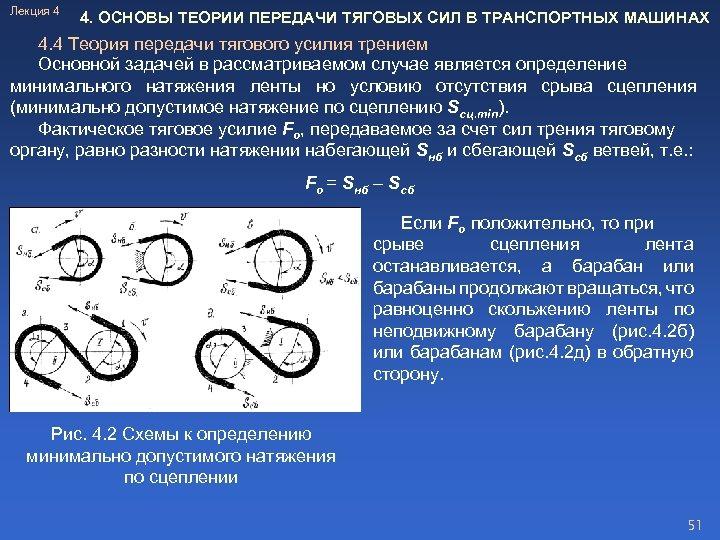 Лекция 4 4. ОСНОВЫ ТЕОРИИ ПЕРЕДАЧИ ТЯГОВЫХ СИЛ В ТРАНСПОРТНЫХ МАШИНАХ 4. 4 Теория