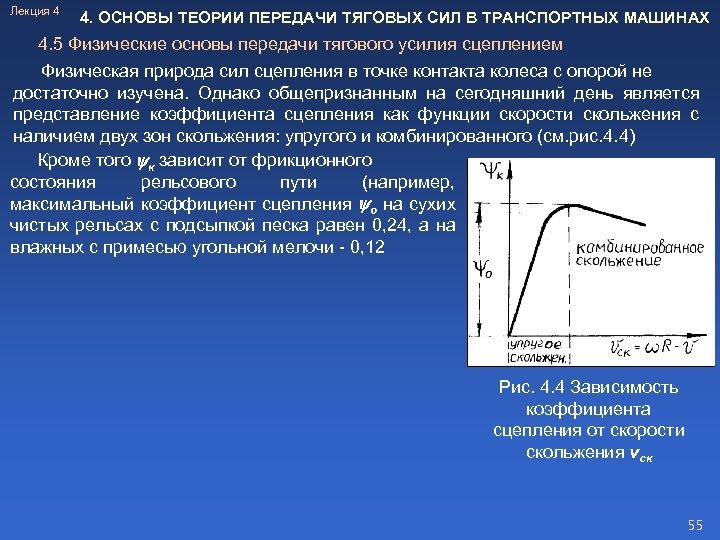 Лекция 4 4. ОСНОВЫ ТЕОРИИ ПЕРЕДАЧИ ТЯГОВЫХ СИЛ В ТРАНСПОРТНЫХ МАШИНАХ 4. 5 Физические