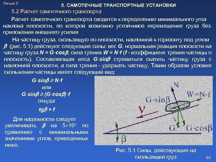 Лекция 5 5. САМОТЕЧНЫЕ ТРАНСПОРТНЫЕ УСТАНОВКИ 5. 2 Расчет самотечного транспорта сводится к определению