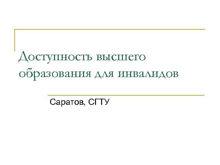 Доступность высшего образования для инвалидов Саратов, СГТУ