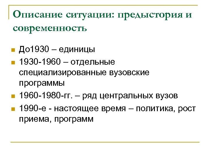 Описание ситуации: предыстория и современность n n До 1930 – единицы 1930 -1960 –
