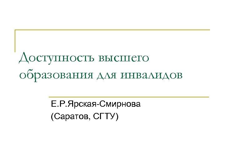 Доступность высшего образования для инвалидов Е. Р. Ярская-Смирнова (Саратов, СГТУ)
