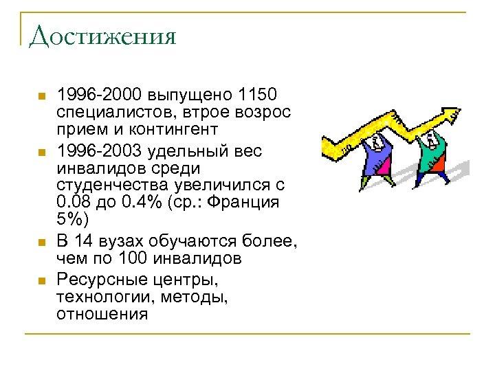 Достижения n n 1996 -2000 выпущено 1150 специалистов, втрое возрос прием и контингент 1996
