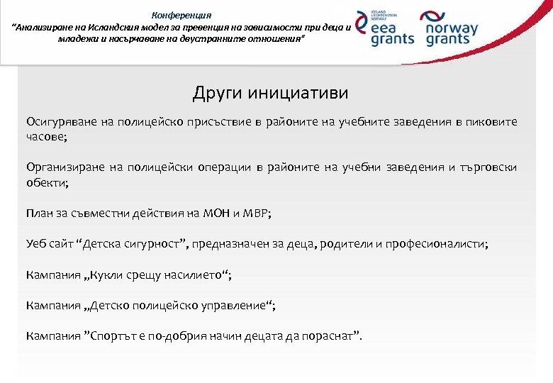 """Конференция """"Анализиране на Исландския модел за превенция на зависимости при деца и младежи и"""