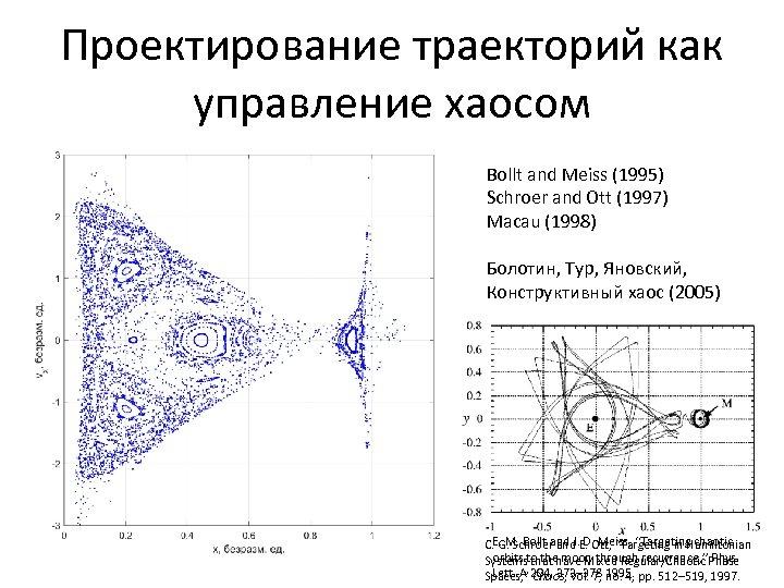 Проектирование траекторий как управление хаосом Bollt and Meiss (1995) Schroer and Ott (1997) Macau