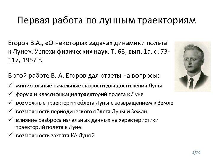 Первая работа по лунным траекториям Егоров В. А. , «О некоторых задачах динамики полета