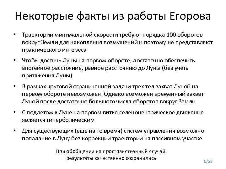 Некоторые факты из работы Егорова • Траектории минимальной скорости требуют порядка 100 оборотов вокруг