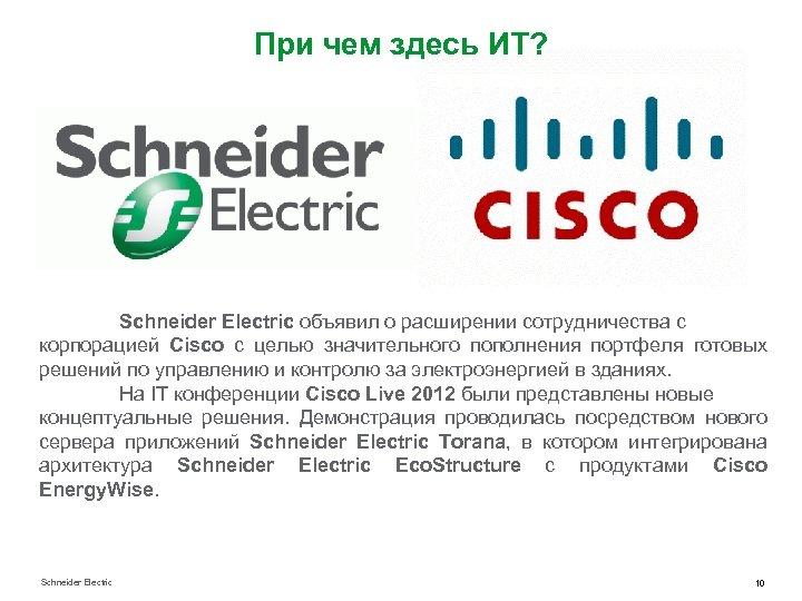 При чем здесь ИТ? Schneider Electric объявил о расширении сотрудничества с корпорацией Cisco с