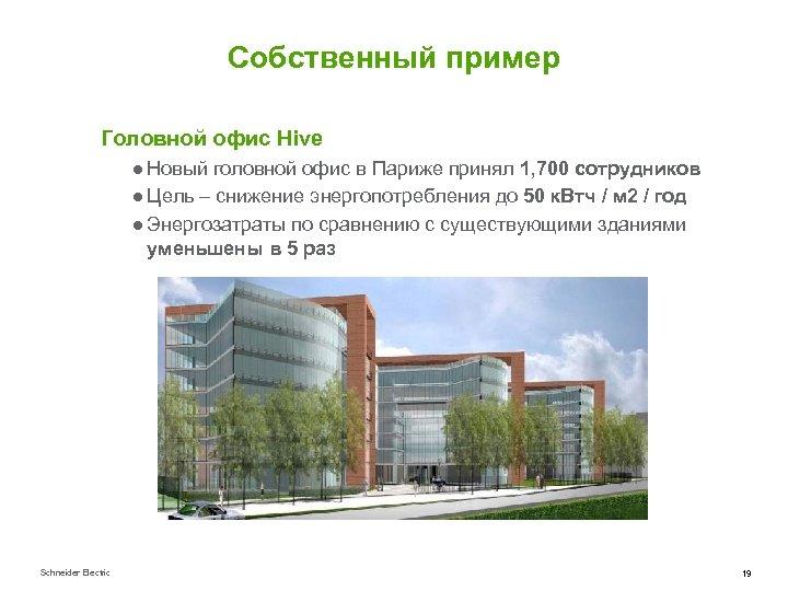 Собственный пример Головной офис Hive ● Новый головной офис в Париже принял 1, 700