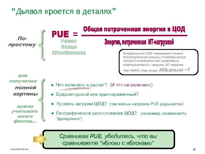 """""""Дьявол кроется в деталях"""" Попростому = Коэффициент PUE показывает сколько дополнительной энергии (""""электрические потери"""")"""