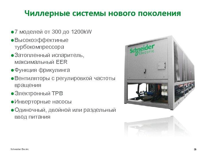 Чиллерные системы нового поколения ● 7 моделей от 300 до 1200 k. W ●