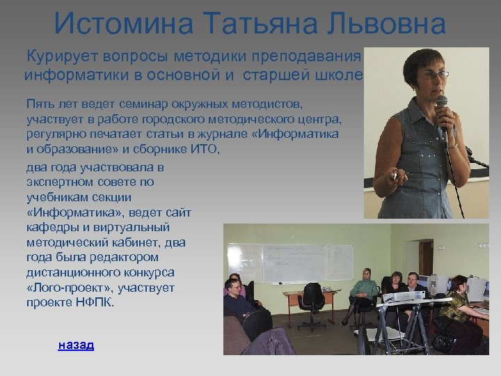 Истомина Татьяна Львовна Курирует вопросы методики преподавания информатики в основной и старшей школе Пять