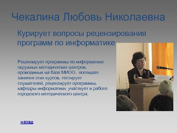 Чекалина Любовь Николаевна Курирует вопросы рецензирования программ по информатике Рецензирует программы по информатике окружных