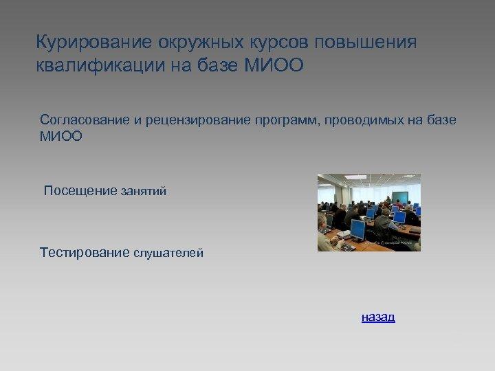 Курирование окружных курсов повышения квалификации на базе МИОО Согласование и рецензирование программ, проводимых на