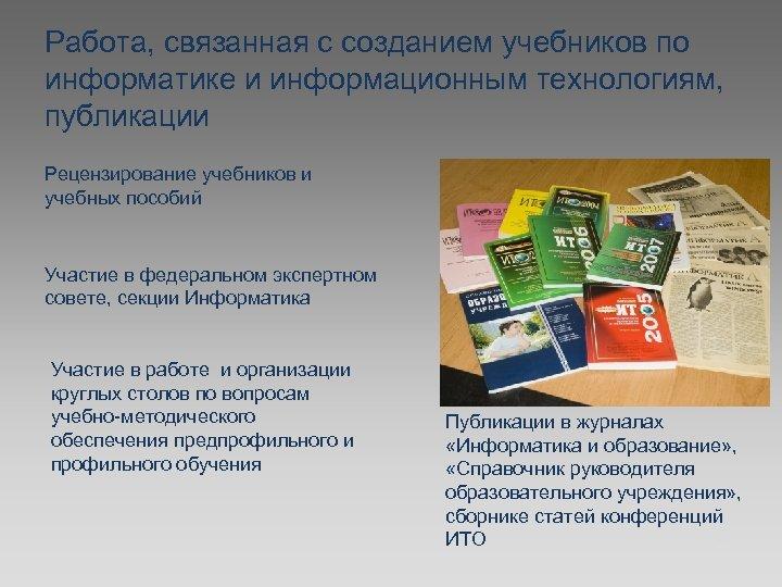 Работа, связанная с созданием учебников по информатике и информационным технологиям, публикации Рецензирование учебников и
