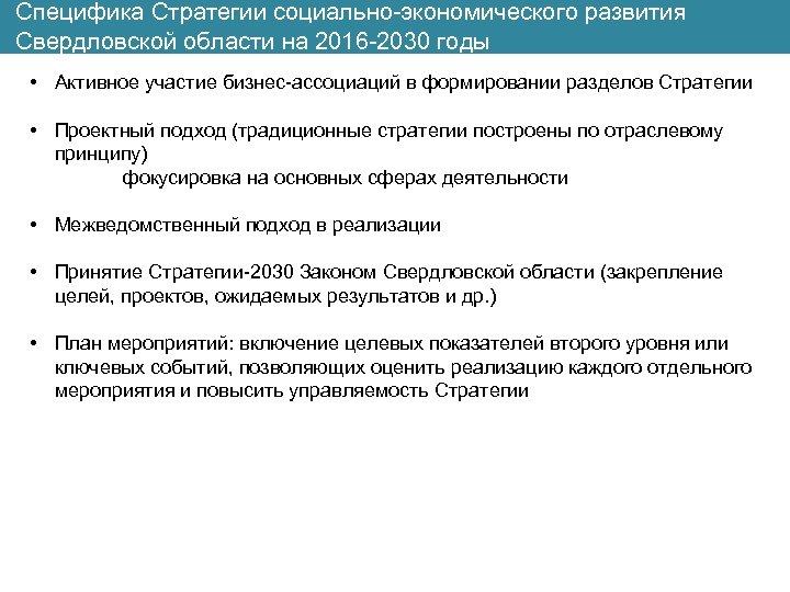 Специфика Стратегии социально-экономического развития Свердловской области на 2016 -2030 годы • Активное участие бизнес-ассоциаций