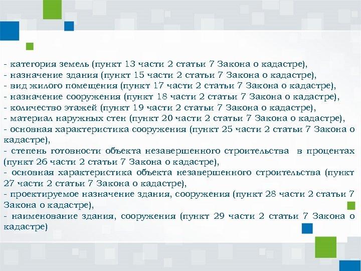 - категория земель (пункт 13 части 2 статьи 7 Закона о кадастре), - назначение