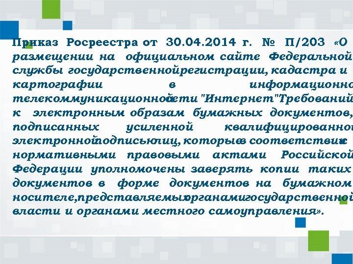 Приказ Росреестра от 30. 04. 2014 г. № П/203 «О размещении на официальном сайте