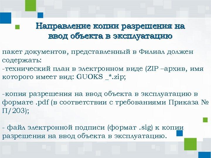 Направление копии разрешения на ввод объекта в эксплуатацию пакет документов, представленный в Филиал должен