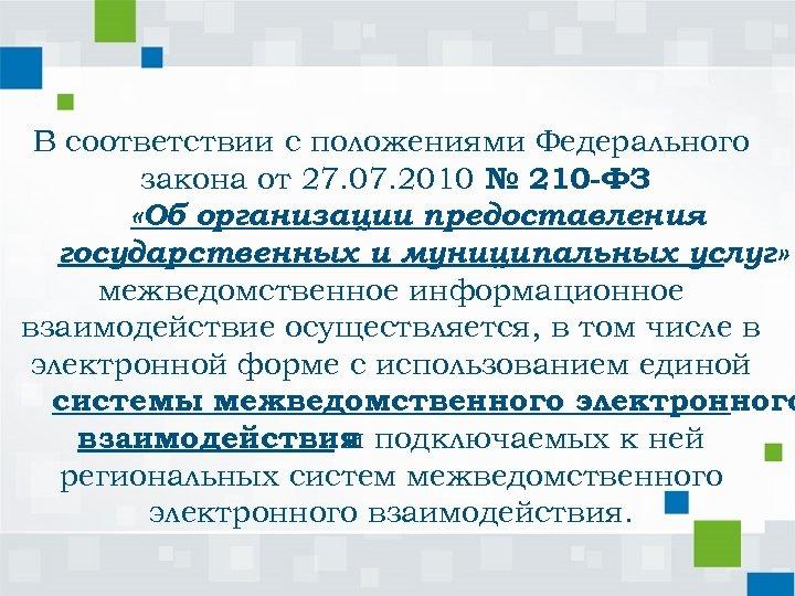 В соответствии с положениями Федерального закона от 27. 07. 2010 № 210 -ФЗ «Об