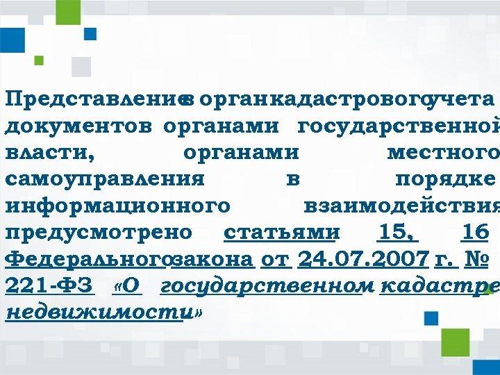 Представление орган кадастрового в учета документов органами государственной власти, органами местного самоуправления в порядке