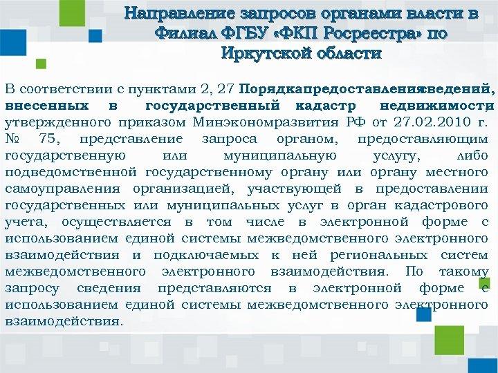 Направление запросов органами власти в Филиал ФГБУ «ФКП Росреестра» по Иркутской области В соответствии