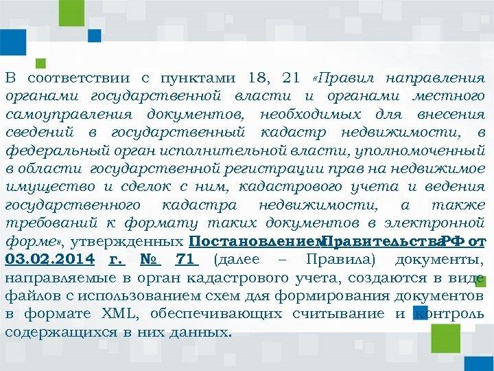 В соответствии с пунктами 18, 21 «Правил направления органами государственной власти и органами местного