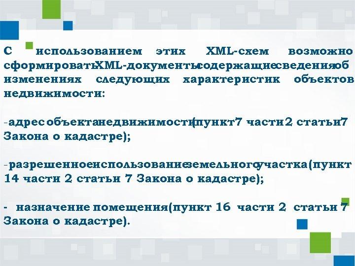 С использованием этих XML-схем возможно сформировать XML-документы содержащиесведенияоб изменениях следующих характеристик объектов недвижимости: -адрес