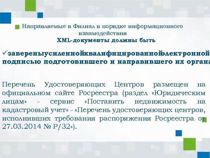 Направляемые в Филиал в порядке информационного взаимодействия XML-документы должны быть : üзавереныусиленнойквалифицированной электронной подписью