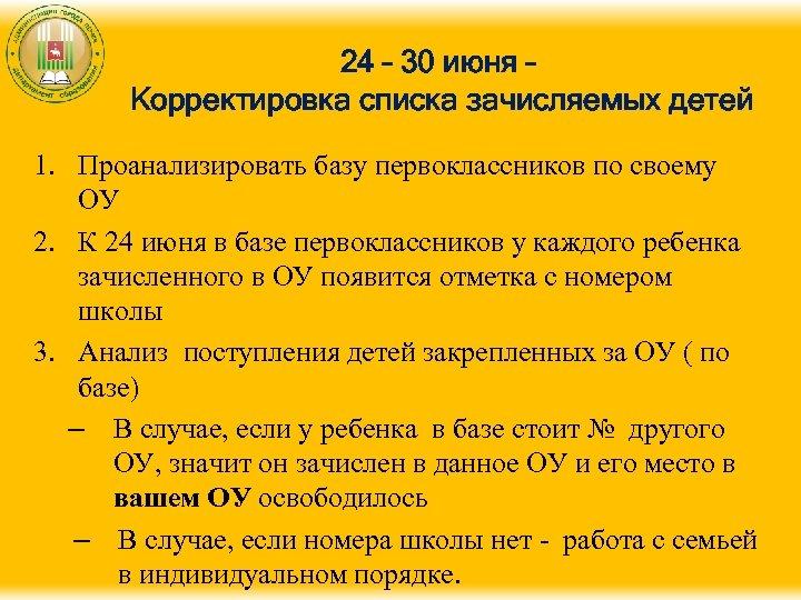 24 – 30 июня – Корректировка списка зачисляемых детей 1. Проанализировать базу первоклассников по