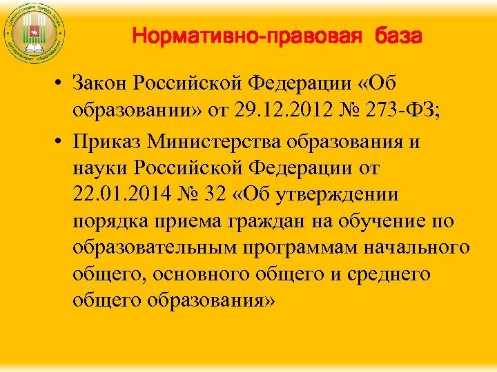 Нормативно-правовая база • Закон Российской Федерации «Об образовании» от 29. 12. 2012 № 273