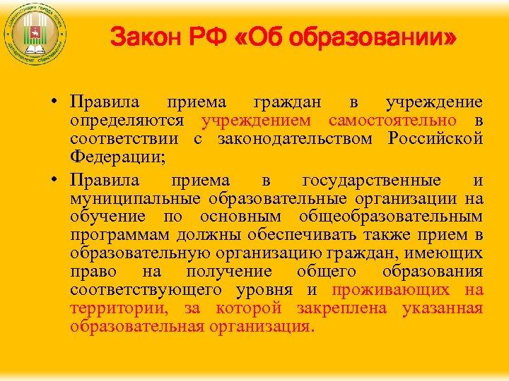 Закон РФ «Об образовании» • Правила приема граждан в учреждение определяются учреждением самостоятельно в