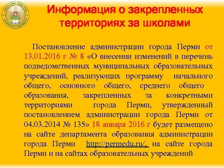 Информация о закрепленных территориях за школами Постановление администрации города Перми от 13. 01. 2016
